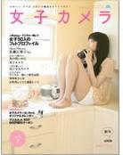 女子カメラ - コピー.jpg